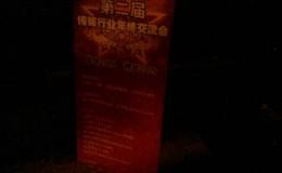 受邀参加第二届(2008年度)传媒行业年终交流会