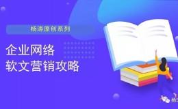 企业网络软文营销渠道发布策略!