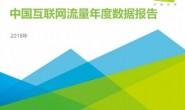 2018年中国互联网流量年度数据报告111页