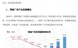 CNNIC第43次《中国互联网报告》,网络广告市场达到3717亿!