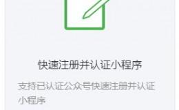 一个认证微信公众号免费认证两个平台,省600元!