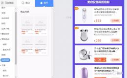 信息流广告投放:落地页技巧!