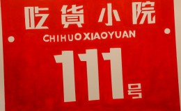 111打边炉掀京城火锅新风尚