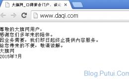 杨涛:再见了大旗,再见了论坛!