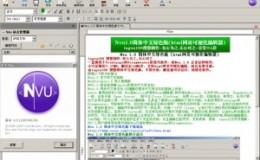 Nvu 1.0 简体中文绿色版(Frontpage和Dreamweaver的替代软件)