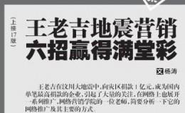 新商报转载《王老吉地震营销六招赢得满堂彩》
