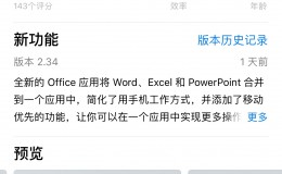 微软的office三合一版,正宗好用!