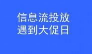 杨涛:信息流广告遇到重大促销如何投放!