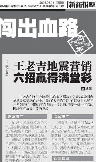王老吉地震营销